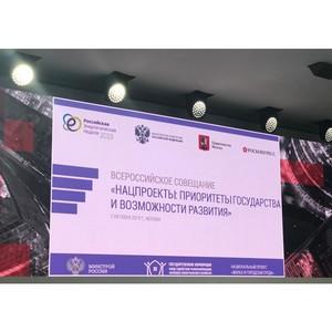 Делегация Саратовской области приняла участие в РЭН