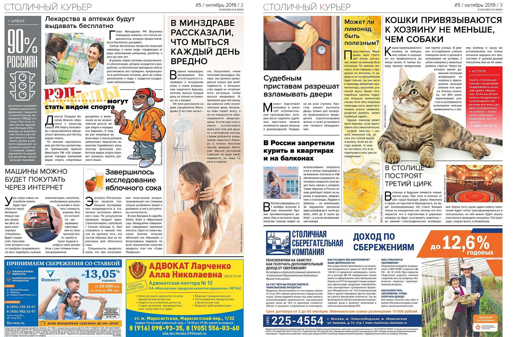 Вышел новый, октябрьский, номер газеты «Столичный курьер»