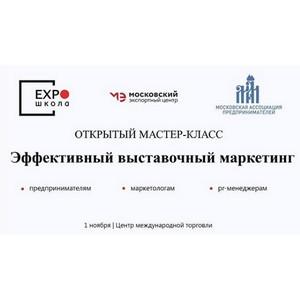 Мастер-класс «Эффективный выставочный маркетинг» пройдёт в Москве