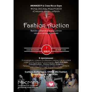 Добро в моде: fashion-аукцион 7 ноября в Москве