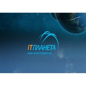 Освоить «IT-Планету»