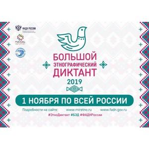 Большой этнографический диктант пройдет в Дагестане