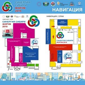 Срок приема заявок на форум «Синергия Сибири» продлен до 01 ноября