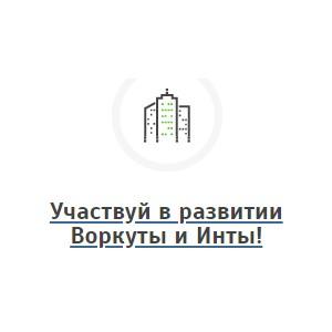 Завершился приём предложений в план развития Воркуты и Инты