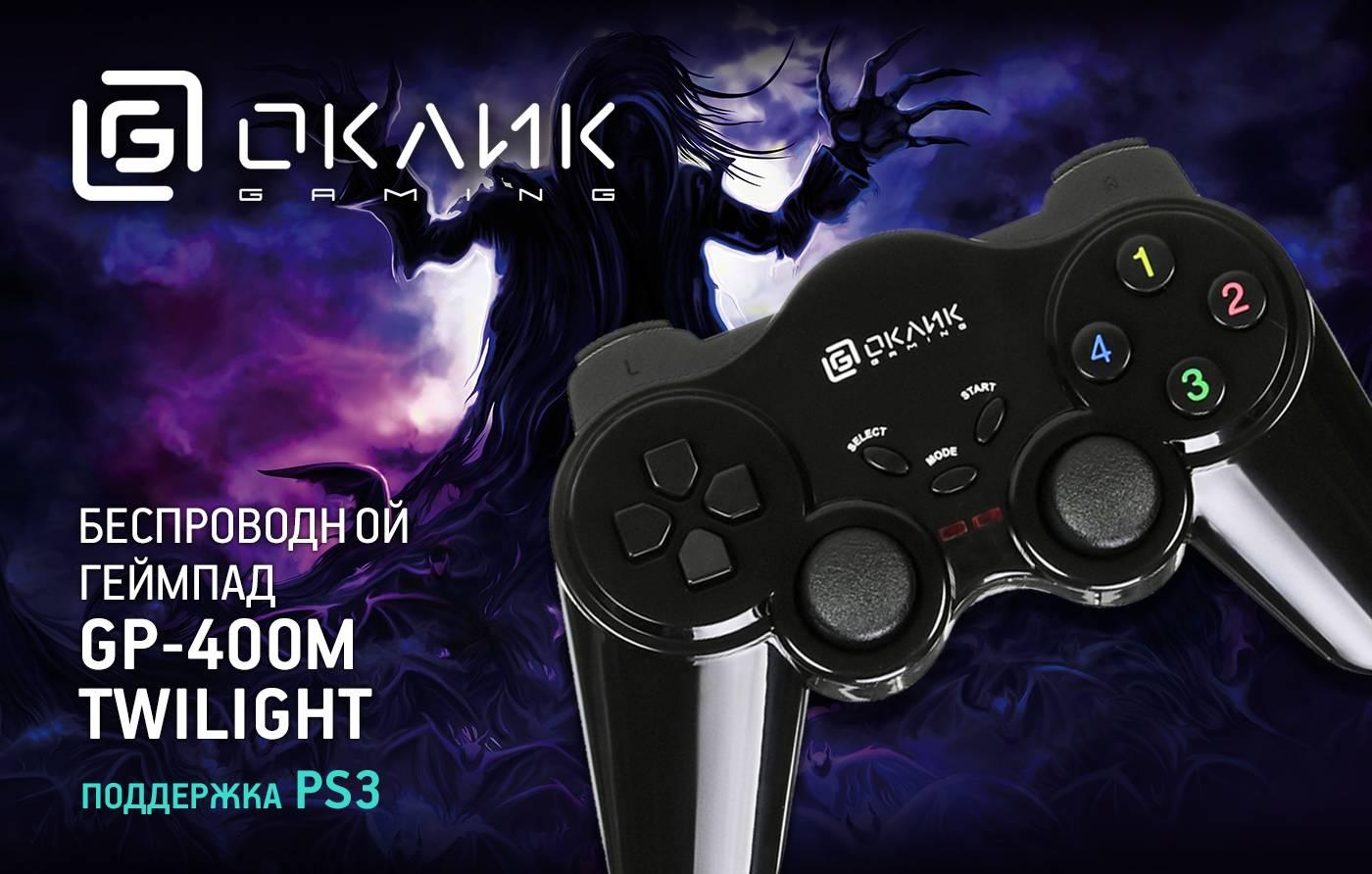 Геймпад Oklick GP-400MW Twilight: для твоей идеальной игры