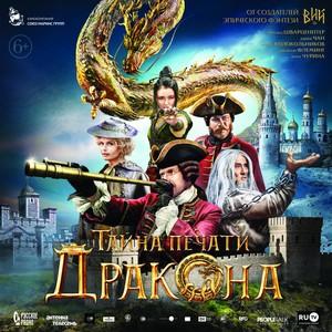 Закрытый показ фильма «Тайна печати Дракона» в Нижнем Новгороде