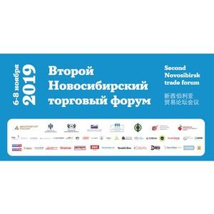 Эксперты «Балтики» на II Новосибирском торговом форуме