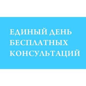 Челябинское управление Росреестра проводит Единый день консультаций