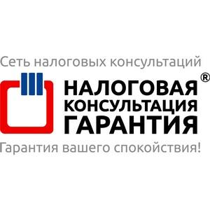 Юридическая консультация по налогам в
