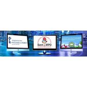 Форум «Создание единого информационно-образовательного пространства»