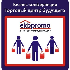 05 декабря в Самаре состоится конференция «Торговый центр будущего»