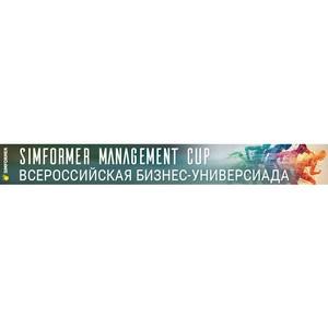Более 400 заявок на участие подано на Simformer Management Cup 2019