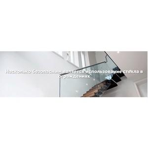 Насколько безопасным является использование стекла в ограждениях