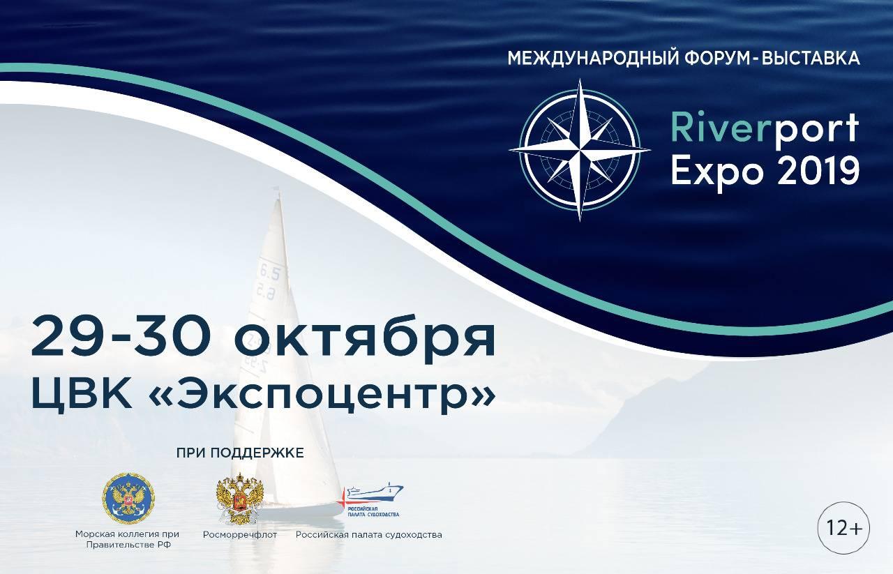 Международный форум и выставка Riverport Expo 2019 пройдет в Москве