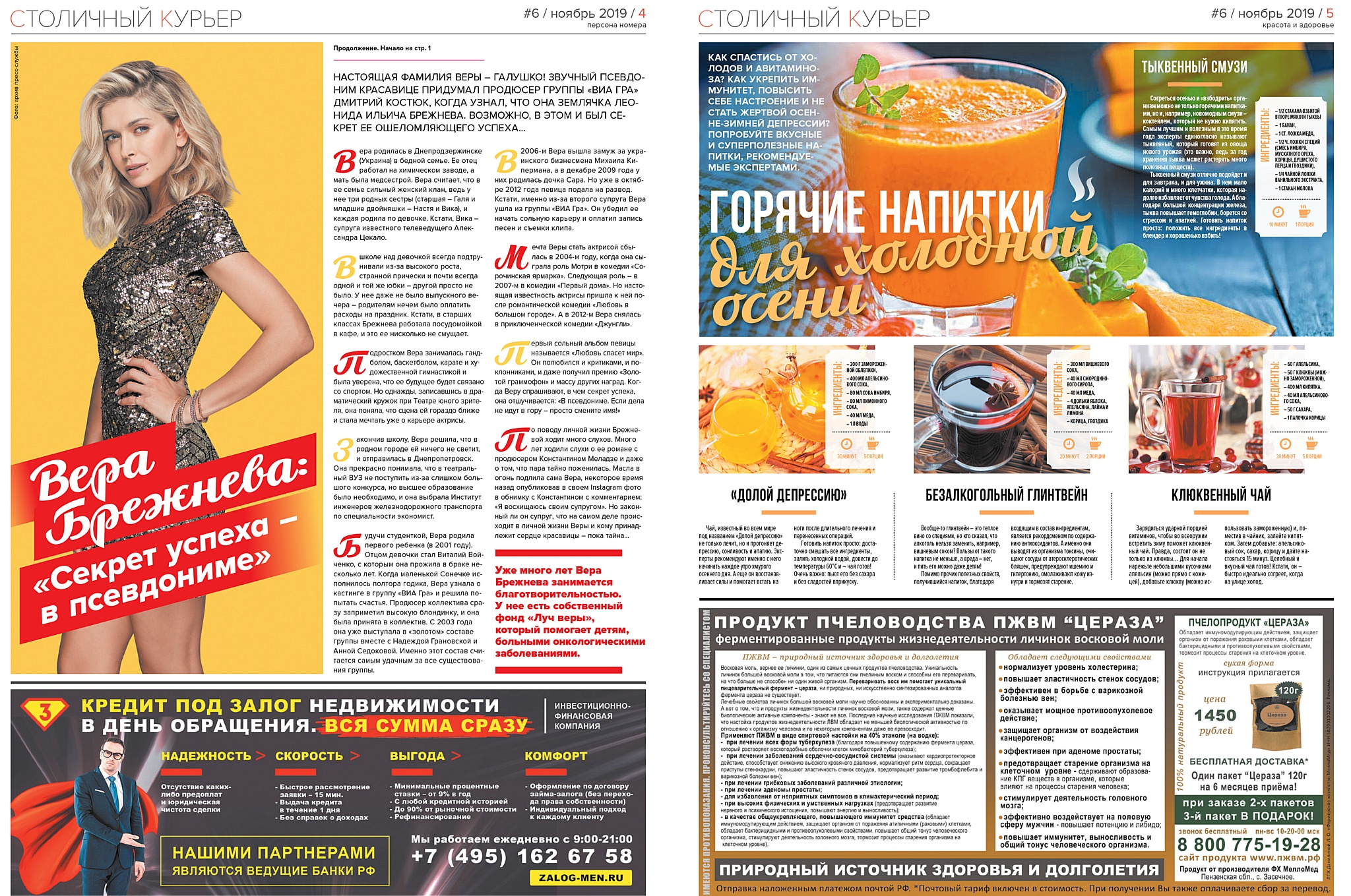 Вышел шестой, ноябрьский, номер газеты «Столичный курьер»
