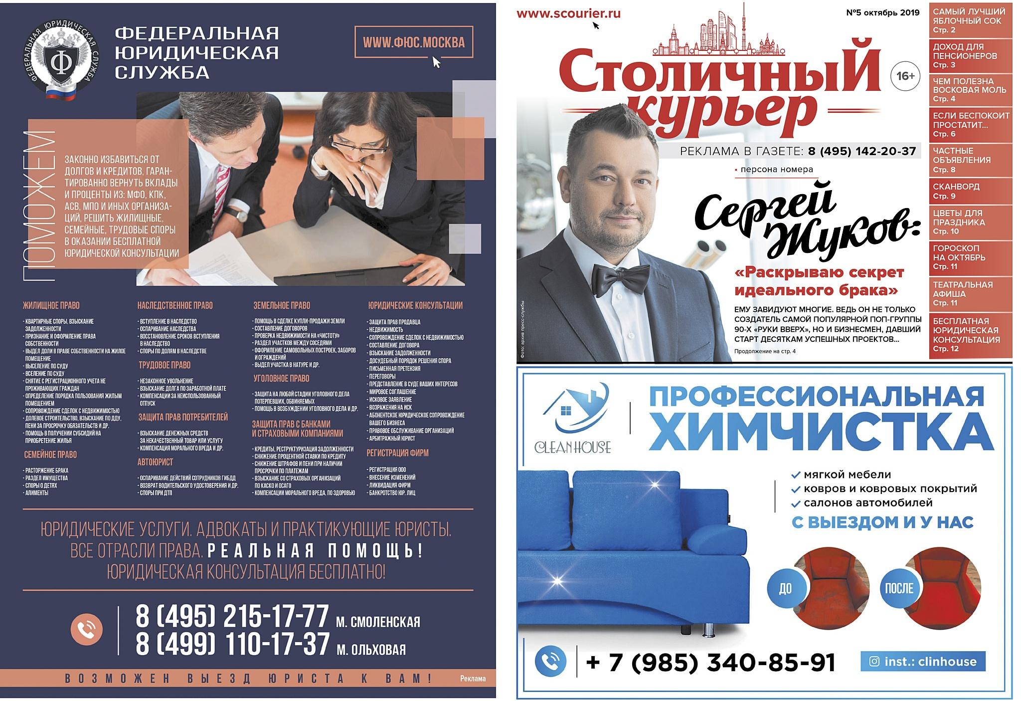 Газета «Столичный курьер» №5, октябрь 2019.