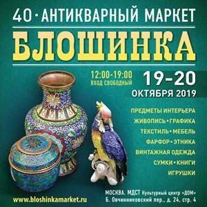 40-й Антикварный маркет «Блошинка» пройдет 19-20 октября в Москве