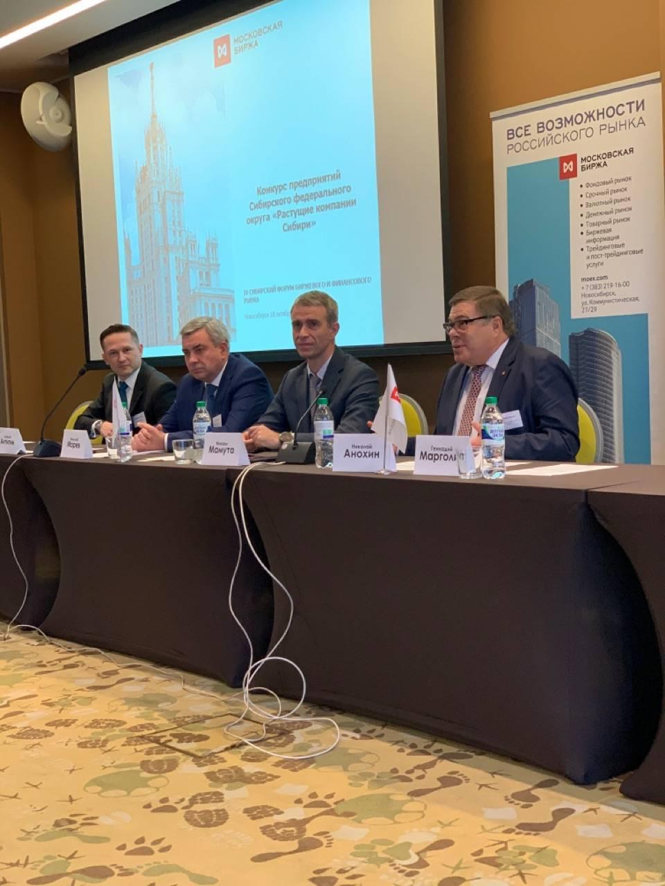 «Юнисервис Капитал», «Кузина» и«НЗРМ»— наСибирском биржевом форуме