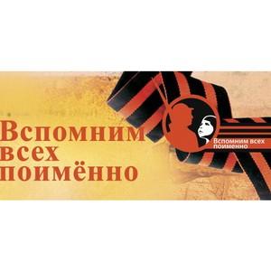 Кузбасс: В Мысках стартует акция «Вспомним всех поименно…»