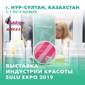 Saona на выставке Sulu Expo 2019 в Казахстане
