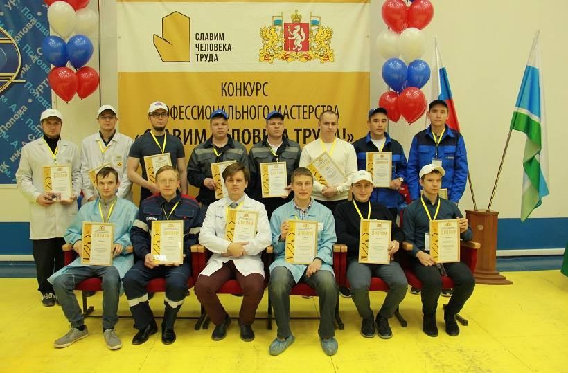 Подведены итоги областного конкурса «Славим человека труда!»