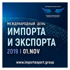 Успешные экспортеры России - кто они?