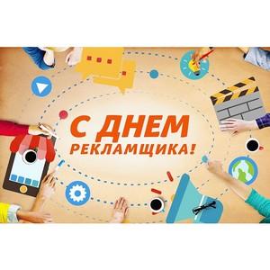 День работников рекламы отмечают 23 октября в России