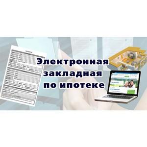 Управление Росреестра зарегистрировало 77 электронных закладных
