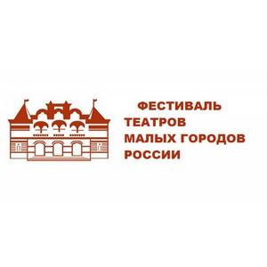 Завершается Фестиваль театров малых городов России в Тверской области