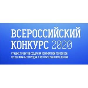 Конкурс благоустройства малых городов и исторических поселений 2020