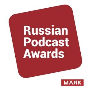 «Маяк» объявил о запуске первой премии для авторов подкастов