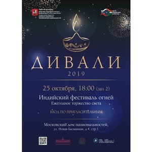 25 октября в Москве отметят индийский Новый год
