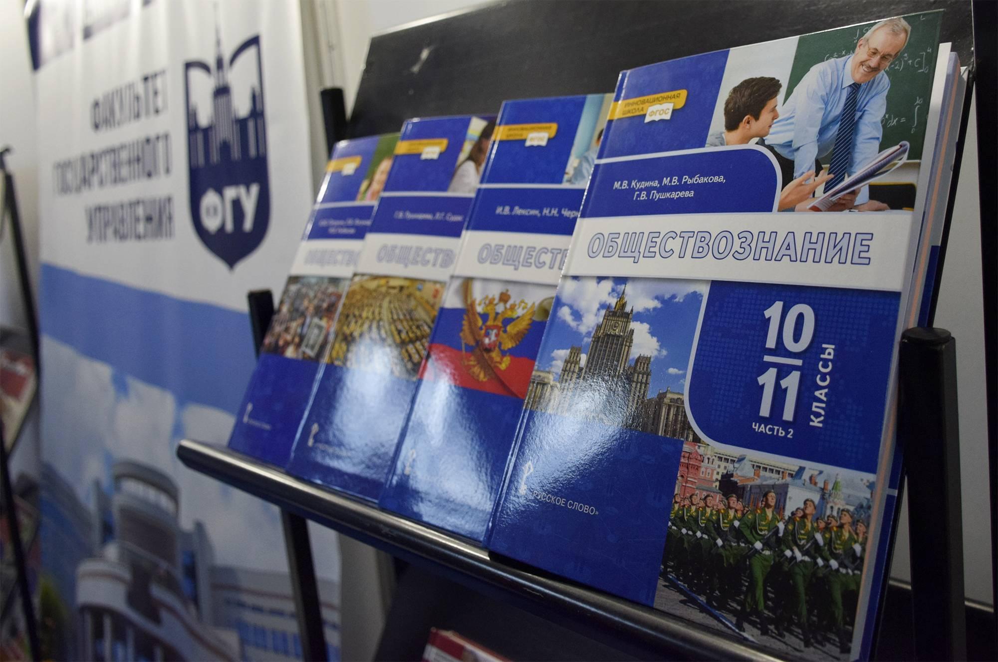 На факультете госуправления МГУ легко написали учебник обществознания