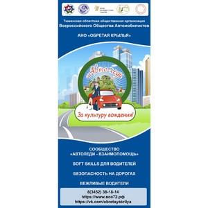 В Тюмени пройдет пресс-конференция «Автоледи – за культуру вождения»