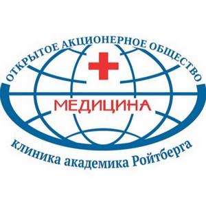 АО «Медицина» провело международный аудит информационной безопасности