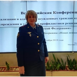 Представитель УФСИН участвовала во всероссийской конференции