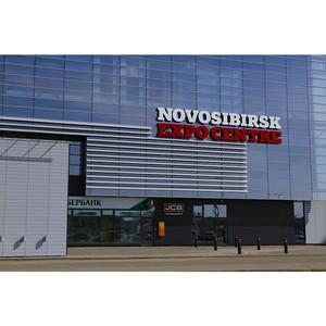 II Новосибирский торговый форум
