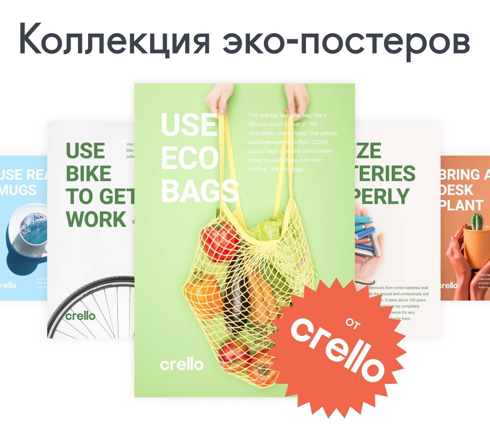 Crello запускает серию эко-инициатив