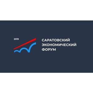 Экспортный потенциал АПК обсудят на экономическом форуме в Саратове