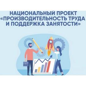 В Воронежской области стартовал отбор предприятий для нацпроекта