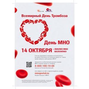 Проверить свертываемость крови можно будет 14 октября в Москве