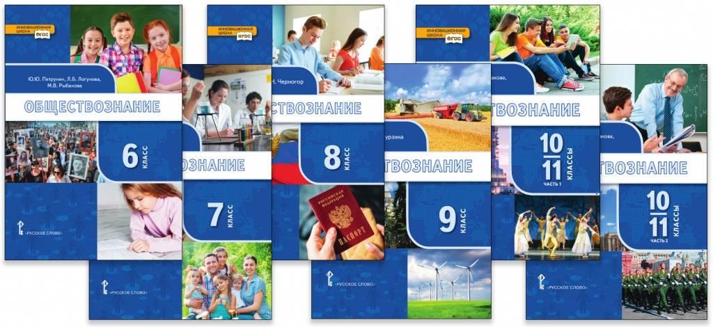Рецепты социализации при помощи учебника по обществознанию