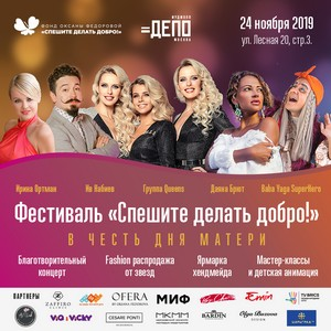 Благотворительный фестиваль в фудмолле Депо
