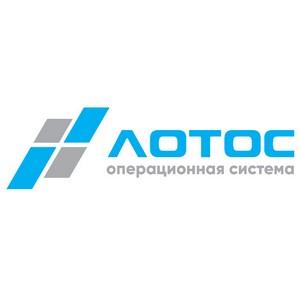 Merlion стал официальным дистрибьютором ОС Лотос