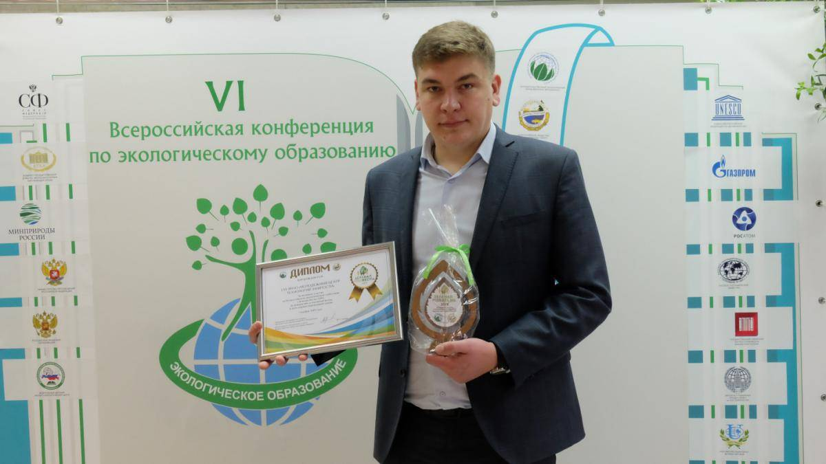 В Москве вручены награды лучшим эковолонтерским отрядам