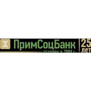 Примсоцбанк приступил к выдаче социальных карт «Приморец»