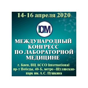 Международный конгресс по лабораторной медицине в Киеве