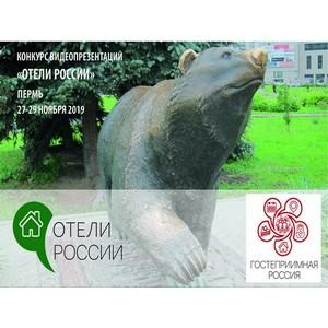 В Перми пройдет финал конкурса видеопрезентаций «Отели России»