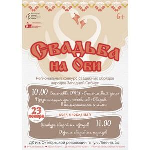 Региональный конкурс «Свадьба на Оби» в Новосибирске