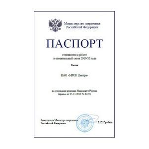 Минэнерго России подтвердило готовность Россети Центр к зиме